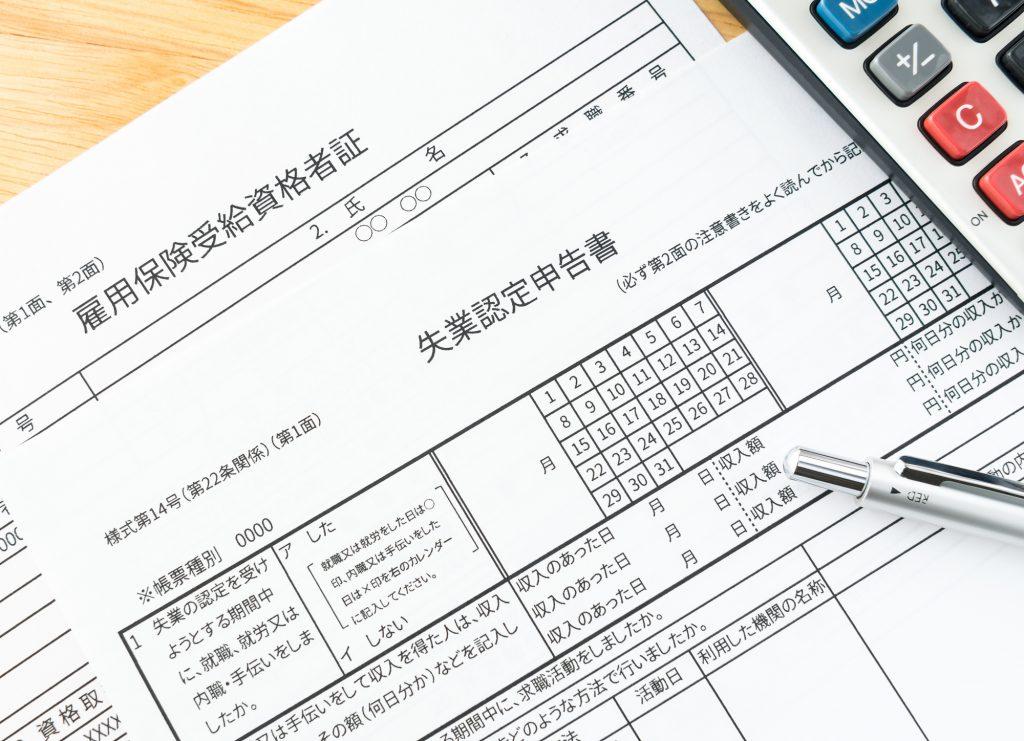失業 保険 申請 方法