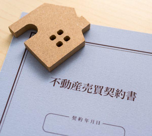 印紙税と不動産売買契約書