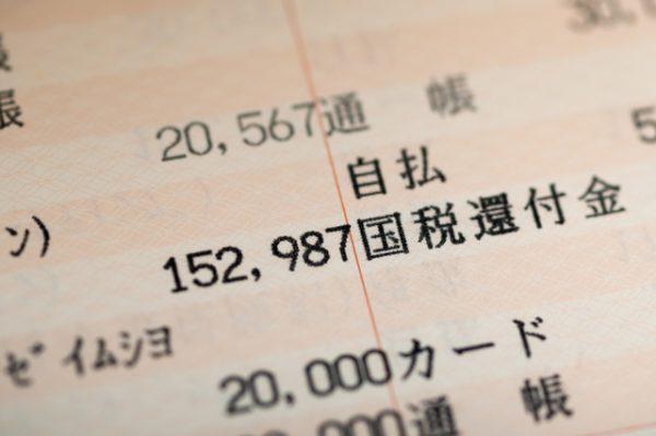 還付金の入金時期は確定申告の方法で異なります