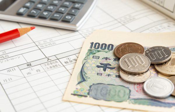印紙税の還付方法