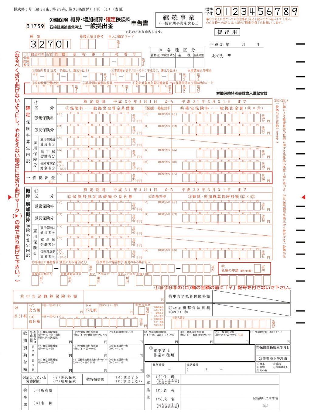 雇用 保険 適用 事業 所 情報 提供 請求 書