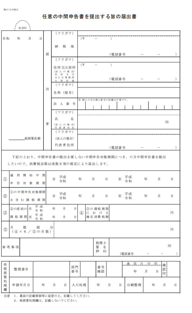 任意の中間申告書を提出する旨の届出書