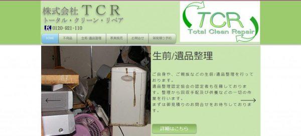 株式会社TCR