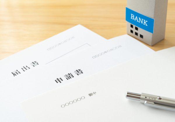 【銀行別】屋号口座開設に必要な手続きと書類