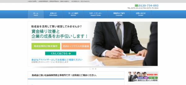 久保田行政書士・労務管理事務所