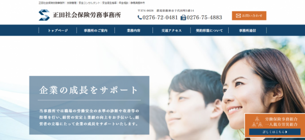 正田社会保険労務事務所