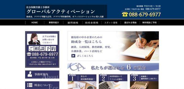 徳島県 社労士