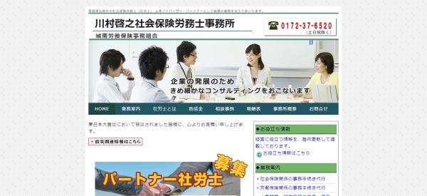 川村啓之社会保険労務士事務所