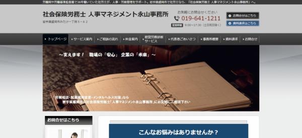 社会保険労務士 人事マネジメント永山事務所
