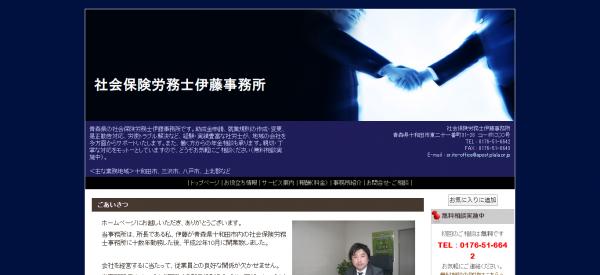 社会保険労務士伊藤事務所