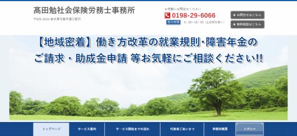 高田勉社会保険労務士事務所
