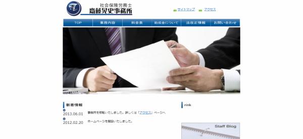 社会保険労務士齋藤晃史事務所