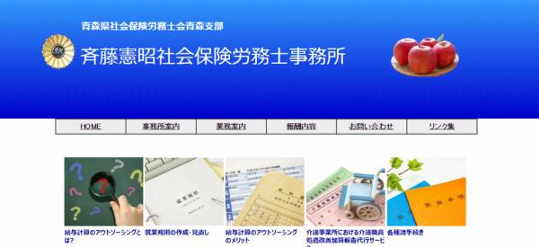 斉藤憲昭社会保険労務士事務所