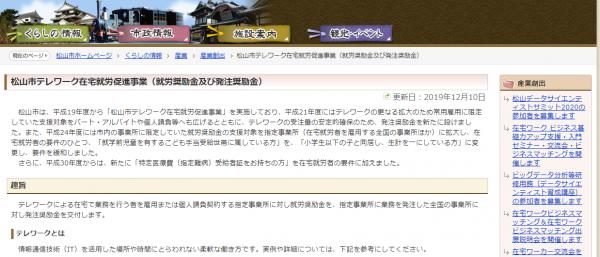 松山市テレワーク在宅就労促進事業(就労奨励金及び発注奨励金)